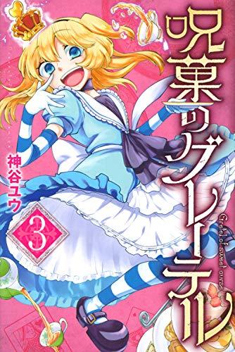 呪菓のグレーテル(1巻 最新刊)