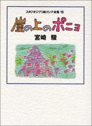 ジブリ絵コンテ16 崖の上のポニョ (1巻 全巻)