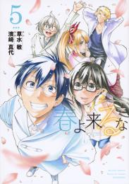 春よ来るな (1-5巻 最新刊)