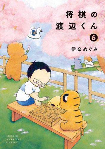 将棋の渡辺くん 漫画