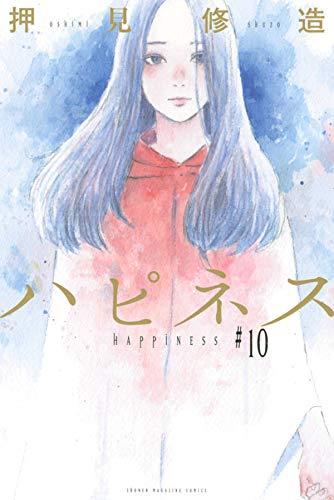 ハピネス (1-8巻 最新刊) 漫画