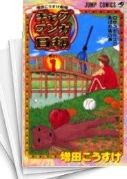 【中古】ギャグマンガ日和 (1-15巻) 漫画
