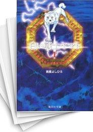 【中古】白い戦士ヤマト [文庫版](1-14巻) 漫画
