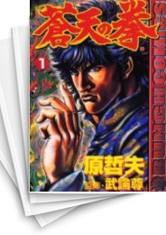 【中古】蒼天の拳 (1-22巻) 漫画