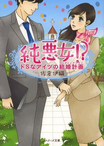 【ライトノベル】純悪女!?~ドSなアイツの結婚計画~ 漫画