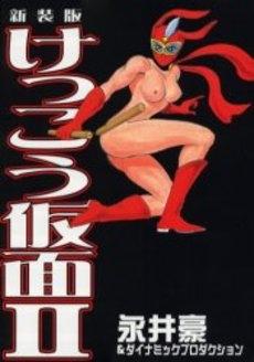 新装版 けっこう仮面(1-2巻 全巻) 漫画