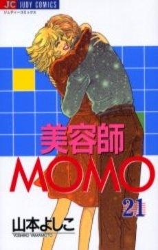 美容師MOMO (1-21巻 全巻) 漫画