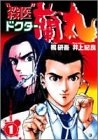 """""""殺医""""ドクター蘭丸 漫画"""