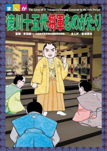 まんが 徳川十五代将軍ものがたり (1巻 全巻) 漫画