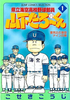 県立海空高校野球部員山下たろーくん [B6版] (1-13巻 全巻) 漫画