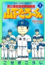 県立海空高校野球部員山下たろーくん [B6版] 漫画