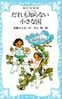 【児童書】だれも知らない小さな国 コロボックル物語1