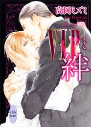 VIP 絆 漫画