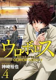 ウロボロス―警察ヲ裁クハ我ニアリ― 4巻 漫画