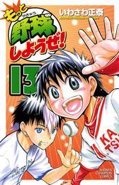 もっと野球しようぜ! 13 漫画