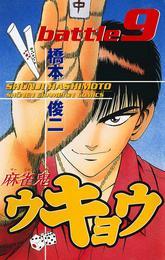 麻雀鬼ウキョウ battle9 漫画