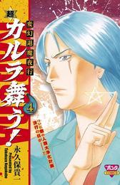 変幻退魔夜行 超・カルラ舞う!(4) 漫画