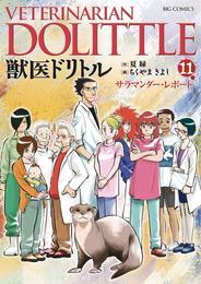 獣医ドリトル(11) 漫画