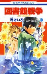図書館戦争 LOVE&WAR 10巻 漫画