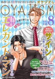 月刊オヤジズム2014年 Vol.8 漫画