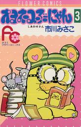 オヨネコぶーにゃん(3) 漫画