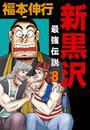 新黒沢 最強伝説 8 漫画