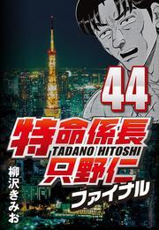 特命係長只野仁ファイナル 44 漫画