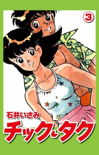 チック・タク(3) 漫画