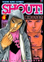 SHOUT!(4) 漫画