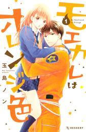 モエカレはオレンジ色(1) 漫画