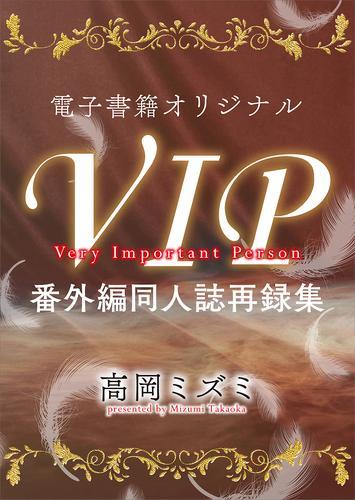 電子書籍オリジナルVIP番外編同人誌再録集 漫画