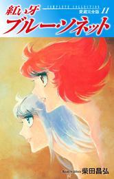 紅い牙 ブルー・ソネット 愛蔵完全版 11