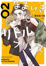 なまいきリトルプリンス (1巻 最新刊)