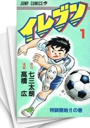 【中古】イレブン (1-43巻) 漫画