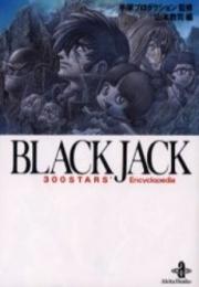 Black Jack 300 stars' encyclop [文庫版] (1巻 全巻)