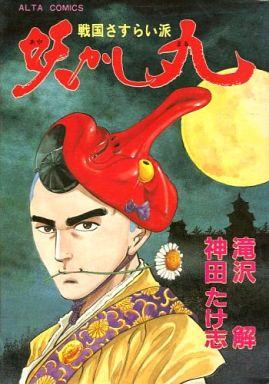 戦国さすらい派 妖かし丸 (1巻 全巻) 漫画