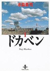 ドカベン [文庫版] (1-31巻 全巻) 漫画