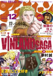 アフタヌーン 45 冊セット最新刊まで 漫画