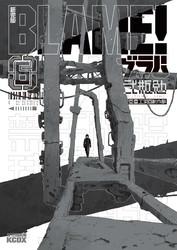 新装版 BLAME! 6 冊セット全巻 漫画