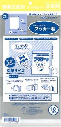 【お徳用】透明ブックカバー [ブッカー君シリーズ]  文庫用 30セット[300枚](10枚入×30) 漫画