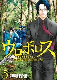 ウロボロス―警察ヲ裁クハ我ニアリ― 5巻 漫画
