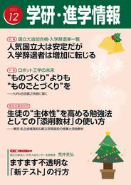 学研・進学情報 2015年12月号 漫画