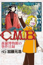 C.M.B.森羅博物館の事件目録 45 冊セット 最新刊まで