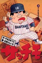 サッチモ(3) 漫画