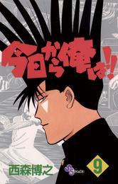 今日から俺は!!(9) 漫画