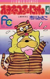 オヨネコぶーにゃん(4) 漫画
