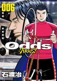 Odds VS!(6) 漫画