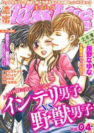 濃蜜Kisshug Vol.4「インテリ男子VS野獣男子」 漫画