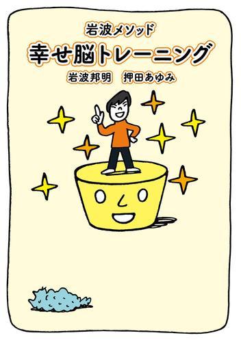 岩波メソッド 幸せ脳トレーニング 漫画