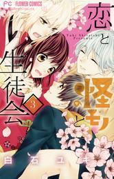 恋と怪モノと生徒会(3) 漫画